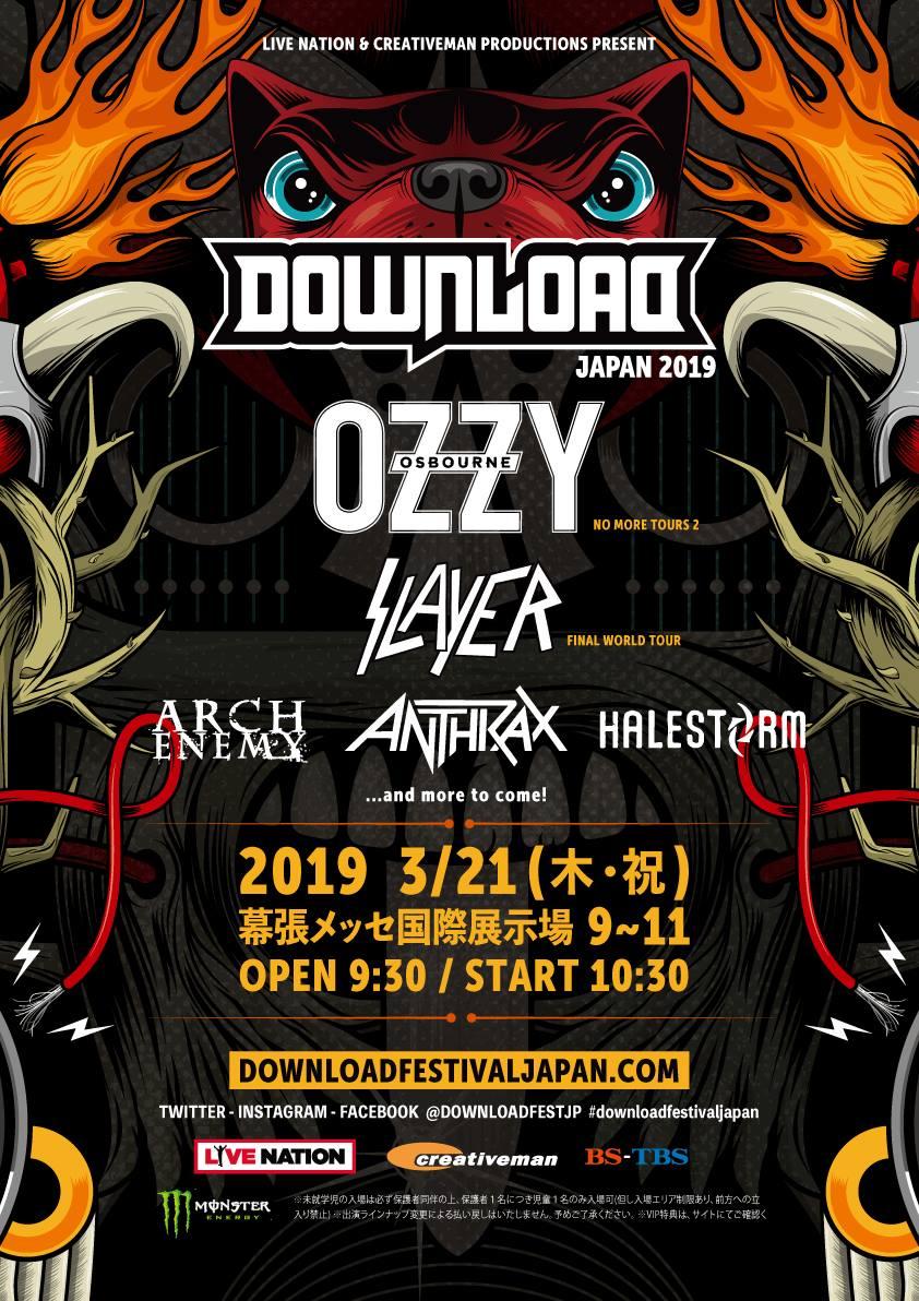 Download Japan 2019 announced | Festileaks com